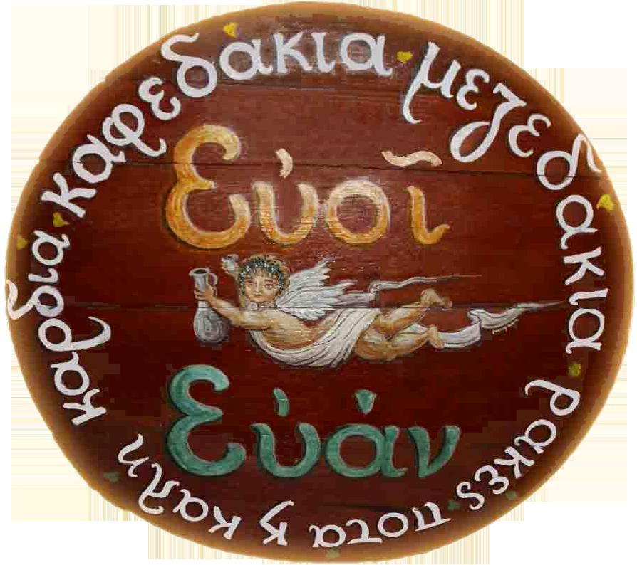 EVIEVAN